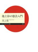 【期間限定価格】池上彰の憲法入門