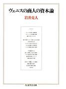 【期間限定価格】ヴェニスの商人の資本論(ちくま学芸文庫)