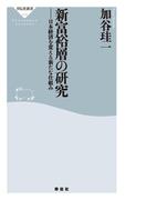 新富裕層の研究――日本経済を変える新たな仕組み(祥伝社新書)