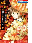 嘘解きレトリック (7)(花とゆめコミックス)