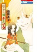 桜の花の紅茶王子 (8)(花とゆめコミックス)