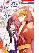 恋は人の外 (3)(花とゆめコミックス)