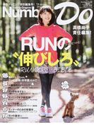 "RUNの""伸びしろ""きっと見つかる! (Sports Graphic Number Do)"