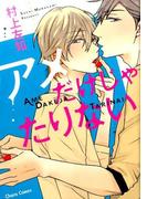 アメだけじゃたりない (キャラコミックス)(Chara comics)