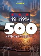 名曲名盤500 最新版 ベスト・ディスクはこれだ!