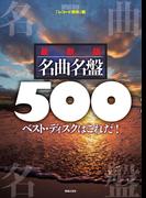 名曲名盤500 最新版 ベスト・ディスクはこれだ! (ONTOMO MOOK)(ONTOMO MOOK)