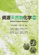 資源天然物化学 改訂版