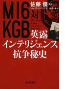 MI6対KGB英露インテリジェンス抗争秘史