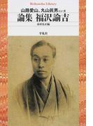 論集福沢諭吉 (平凡社ライブラリー)(平凡社ライブラリー)