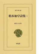柏木如亭詩集 1 (東洋文庫)(東洋文庫)