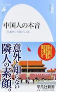 中国人の本音 日本をこう見ている (平凡社新書)(平凡社新書)