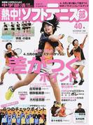 熱中!ソフトテニス部 中学部活応援マガジン Vol.40(2017) 4、5月に差がつくポイント・準備の基本・トップ選手に学ぼう!