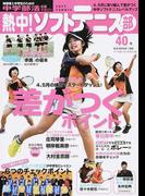 熱中!ソフトテニス部 40 中学部活応援