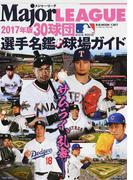 メジャー・リーグ30球団選手名鑑+球場ガイド 2017