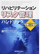 リハビリテーションリスク管理ハンドブック 第3版