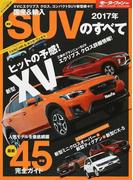 国産&輸入最新SUVのすべて 2017年 新型XV&エクリプスクロスがジュネーブショーでデビュー!