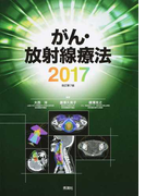 がん・放射線療法2017 [改訂第7版]