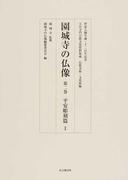 園城寺の仏像 第2巻 平安彫刻篇 1 (天台寺門宗教文化資料集成)