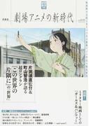 劇場アニメの新時代 (洋泉社MOOK 映画秘宝EX)(洋泉社MOOK)
