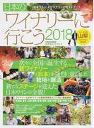 日本のワイナリーに行こう 2018 〈日本ワイン〉とワイナリーのガイドブック