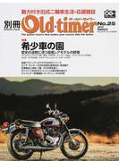 別冊Old‐timer SPECIAL ISSUE No.25(2017MARCH) 国産レアモデルの群像