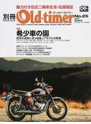 別冊Old‐timer SPECIAL ISSUE No.25(2017MARCH) 国産レアモデルの群像 (ヤエスメディアムック)(ヤエスメディアムック)