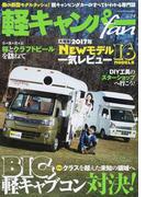 軽キャンパーfan vol.24 クラスを超えた未知の領域へBIG軽キャブコン対決!