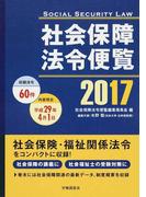 社会保障法令便覧 2017