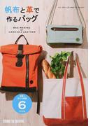 帆布と革で作るバッグ