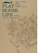 FLAT HOUSE LIFE 1+2 米軍ハウス、文化住宅、古民家…古くて新しい「平屋暮らし」のすすめ