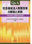 Q&A社会福祉法人制度改革の解説と実務 平成29年全面施行対応版