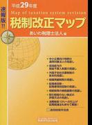 税制改正マップ 速報版!! 平成29年度