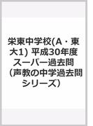 栄東中学校(A・東大1) 平成30年度 スーパー過去問