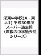 栄東中学校(A・東大1) 平成30年度 スーパー過去問 (声教の中学過去問シリーズ)