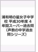 浦和明の星女子中学校 平成30年度 4年間スーパー過去問