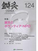 鍼灸OSAKA Vol.32No.4(2017.Winter) 特集鍼灸とボランティア・NPO