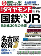 週刊ダイヤモンド 2017年3/25号 [雑誌]