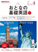NHKテレビ おとなの基礎英語 しごとの基礎英語 2017年4月号 特別お試しセット