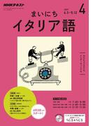 NHKラジオ まいにちイタリア語 2017年4月号(NHKテキスト)