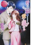 野良猫は愛に溺れる Tamaki & Yousuke (エタニティブックス Rouge)(エタニティブックス・赤)