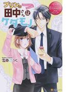 プリンの田中さんはケダモノ。 Chihiro & Sousuke (エタニティブックス Rouge)(エタニティブックス・赤)
