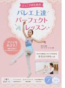 ジュニアのためのバレエ上達パーフェクトレッスン (コツがわかる本)