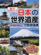 知っておきたい!日本の「世界遺産」がわかる本 調べ学習にも役立つ! 国内にある20の文化遺産・自然遺産をわかりやすく解説 (まなぶっく)