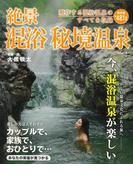 【アウトレットブック】絶景混浴秘境温泉