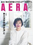 AERA 2017年 3/27号