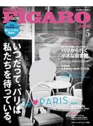 madame FIGARO japon(フィガロ ジャポン)2017年 5月号