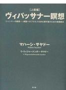 ヴィパッサナー瞑想 上級編 ミャンマーの瞑想−解脱へのプロセスを歩む修行者のための実践教本