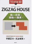 ZIGZAG HOUSE 箱から住具へ、箱箱から環具へ (「そらどまの家」読本)