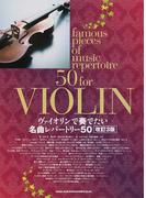 ヴァイオリンで奏でたい名曲レパートリー50 改訂3版