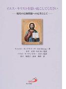 イエス・キリストを思い起こしてください 現代の信仰問題への応答として